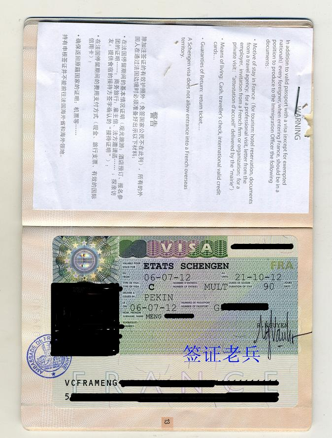 被拒签三次后,MENG先生委托签证老兵成功再签法国探亲签证