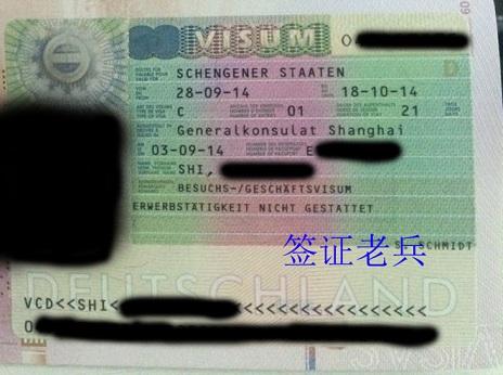 未婚,无房,有拒签史,SHI小姐成功再签德国探亲签证
