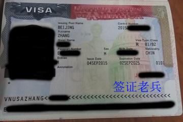白本护照如何成功申请到美国旅游签证