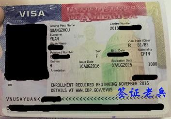 PSED MS YUAN'S B2 VISA