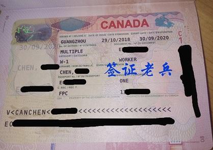 Psed Mr. Chen's Canadian OWP visa