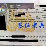 Psed Mr. ZHAO'S TIRE 4 DEPENDANT VISA