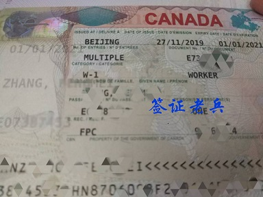 又一对夫妻成功携签加拿大访问学者工签与配偶开放工签