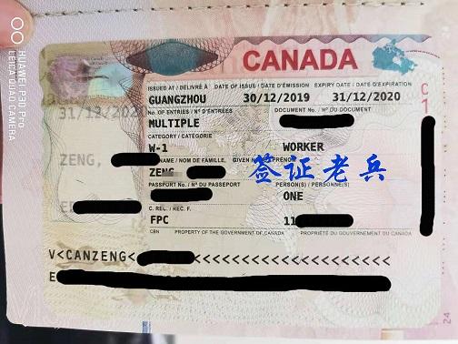 新婚,无业,白本护照,ZENG小姐喜获加拿大陪读开放工作签证